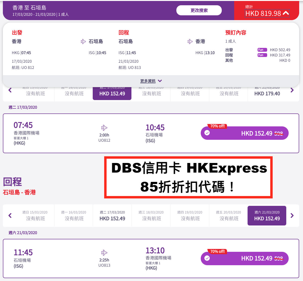DBS信用卡 HK Express 85折折扣代碼!來回連稅日本$820 起、韓國$892起、東南亞$765 起!