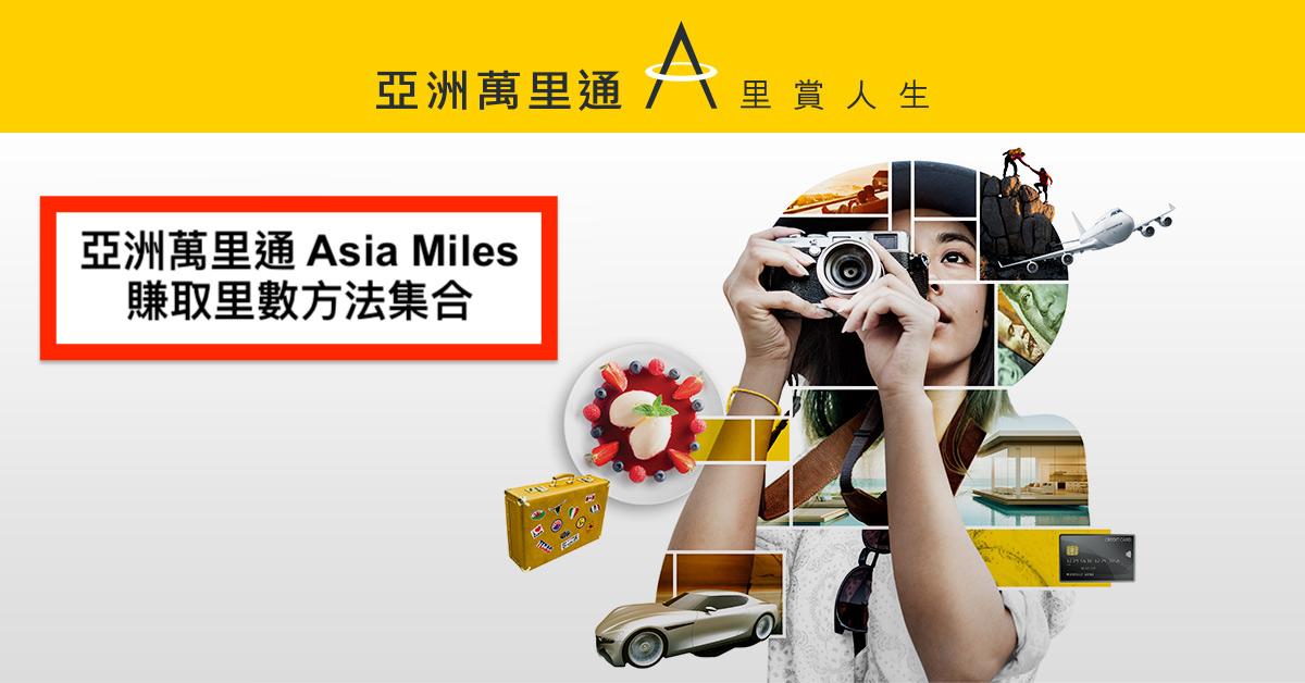 亞洲萬里通 Asia Miles 賺取里數方法集合 (包括坐機票、住宿、交通、旅遊保險、旅遊體驗、外幣兌換、數據漫遊、購物、撰寫旅遊評論、食飯 等等)