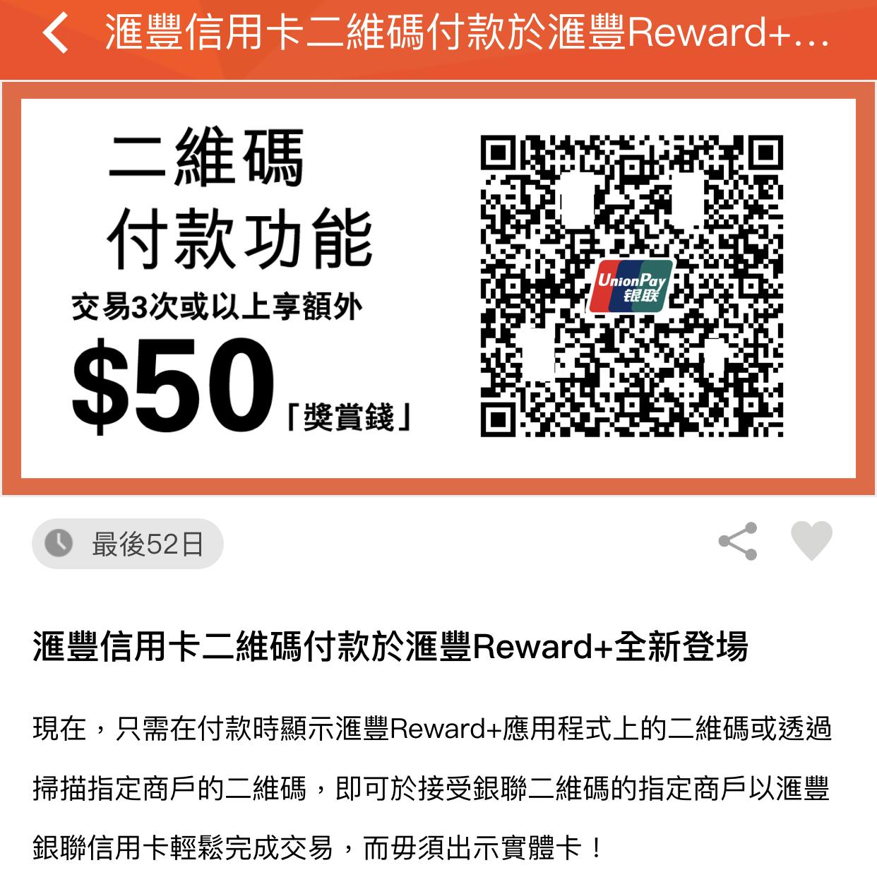 HSBC Reward+新增銀行銀聯二維碼付款功能!交易3次或以上享額外$50「獎賞錢」