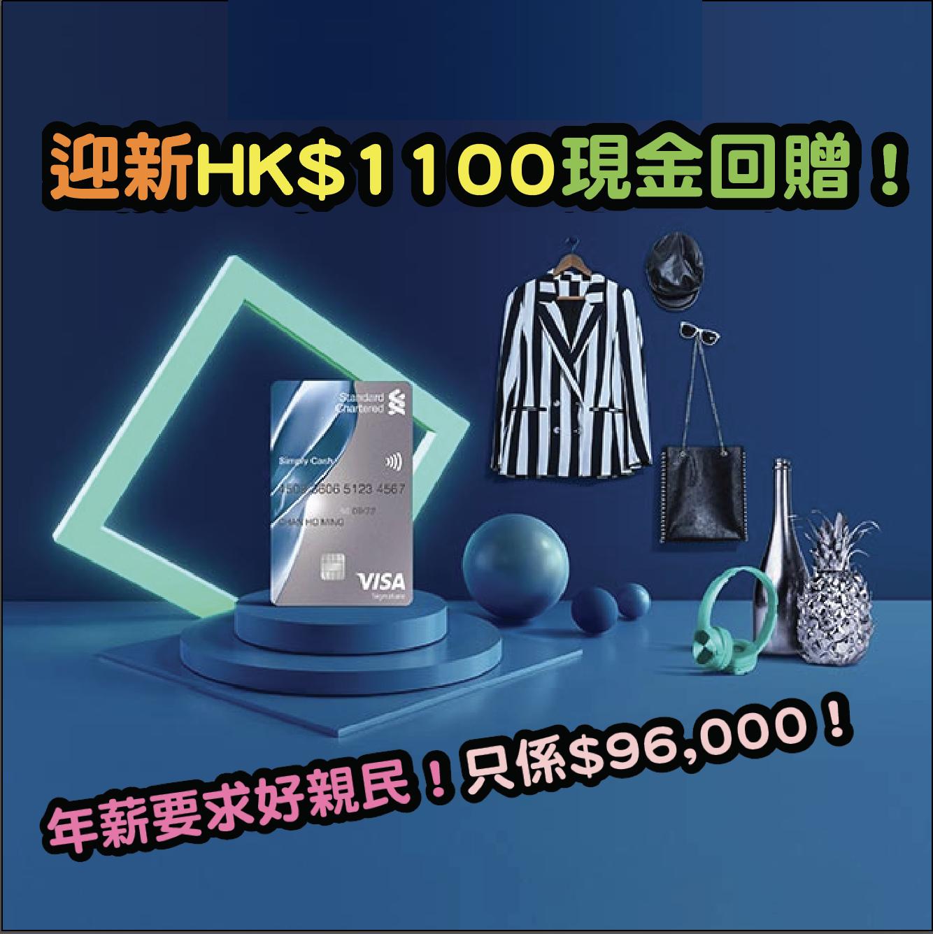 (繼續有渣打額外$100) 渣打Simply Cash Visa卡年薪要求只需$96,000!迎新有HK$1,100現金回贈!全年簽賬任何1.5%現金回贈!Payme/八達通自動增值都有1.5%!