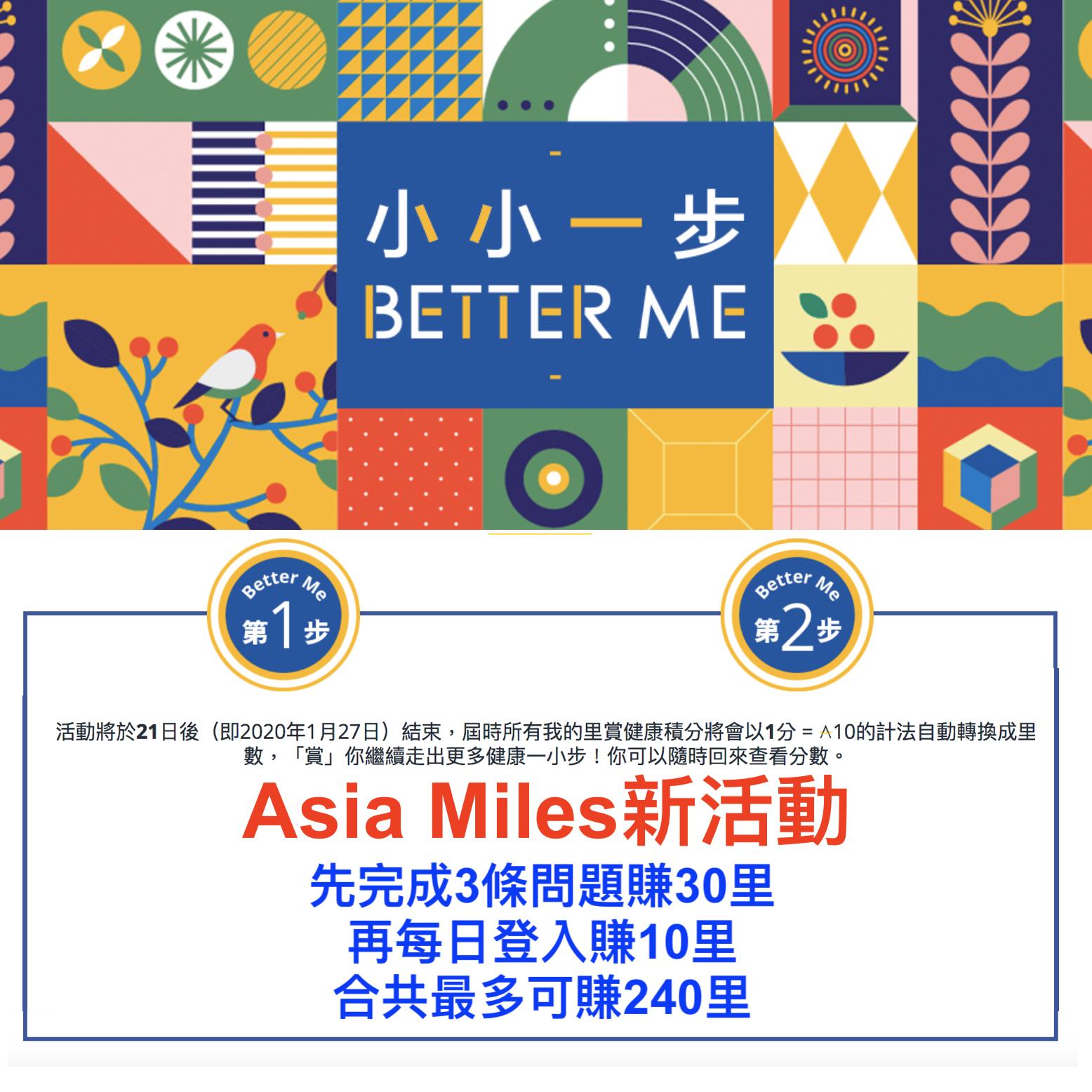 Asia Miles 小小一步 Better Me活動!先回答簡單3條問題再每日登入可得240里!