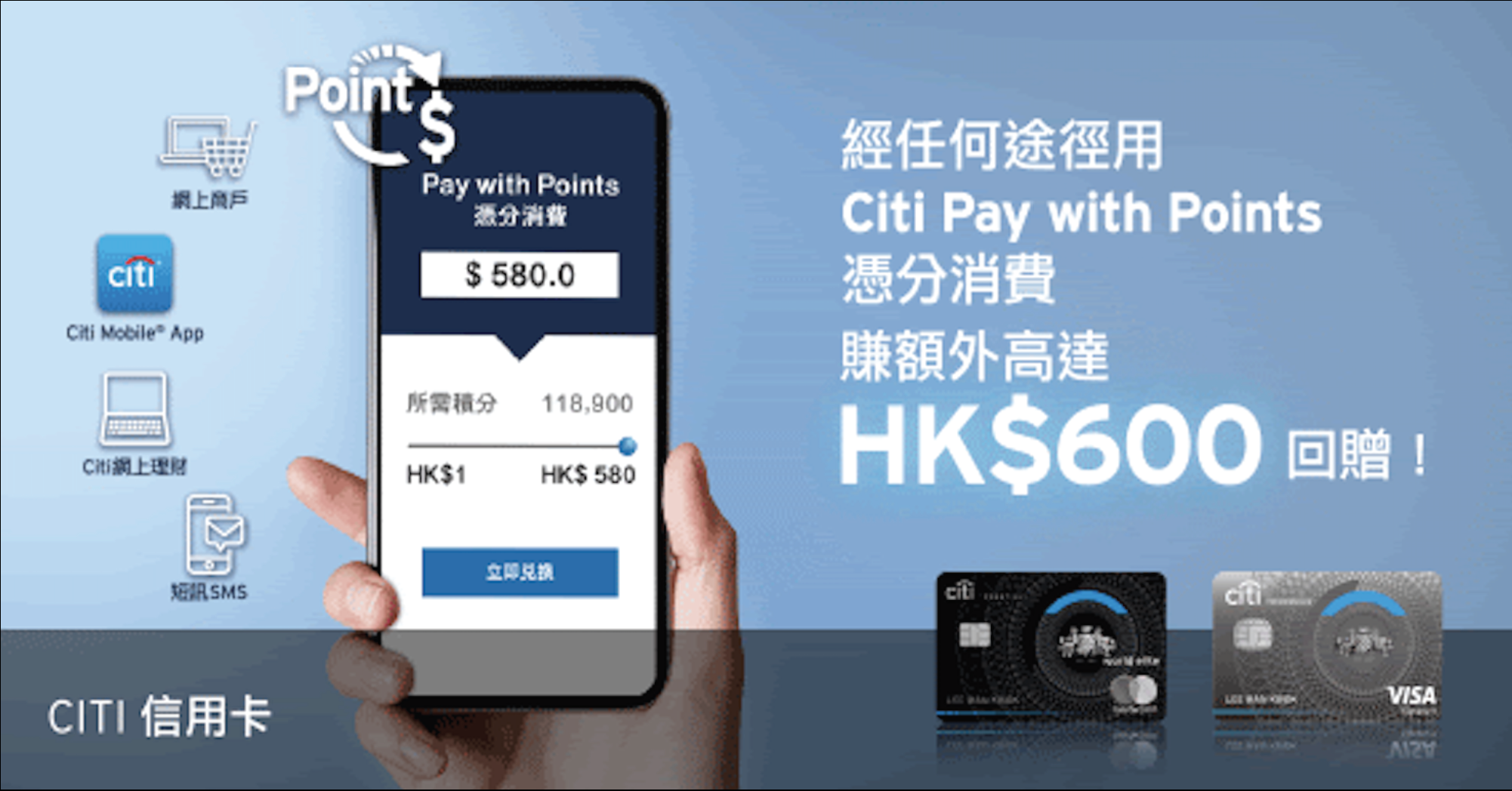 Citi信用卡憑分消費賺取高達 HK$600 額外現金回贈優惠