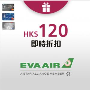 大新信用卡長榮香港來回台北機票HKD120即時折扣