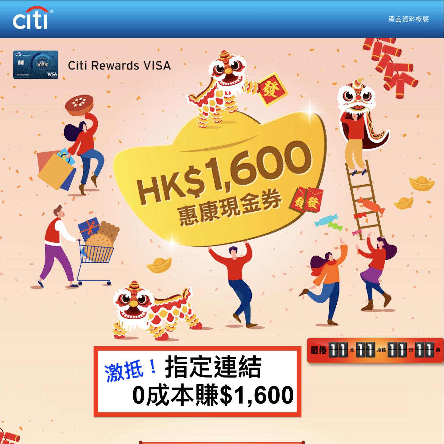 限時優惠!送錢俾你洗!Citi Rewards 零成本賺$1,600惠康!Payme/支付寶/Wechat Pay/八達通都計迎新啊!