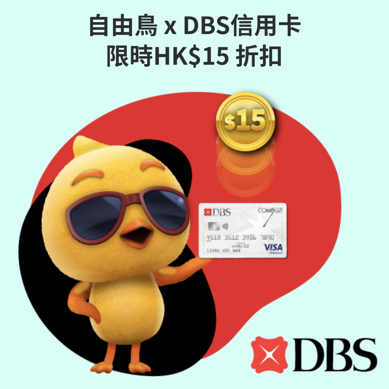 DBS Visa 信用卡 x Birdie 自由鳥優惠!單一簽賬滿HK$75即有HK$15折扣!