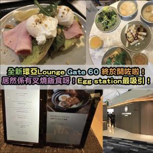 環亞Lounge Gate 60