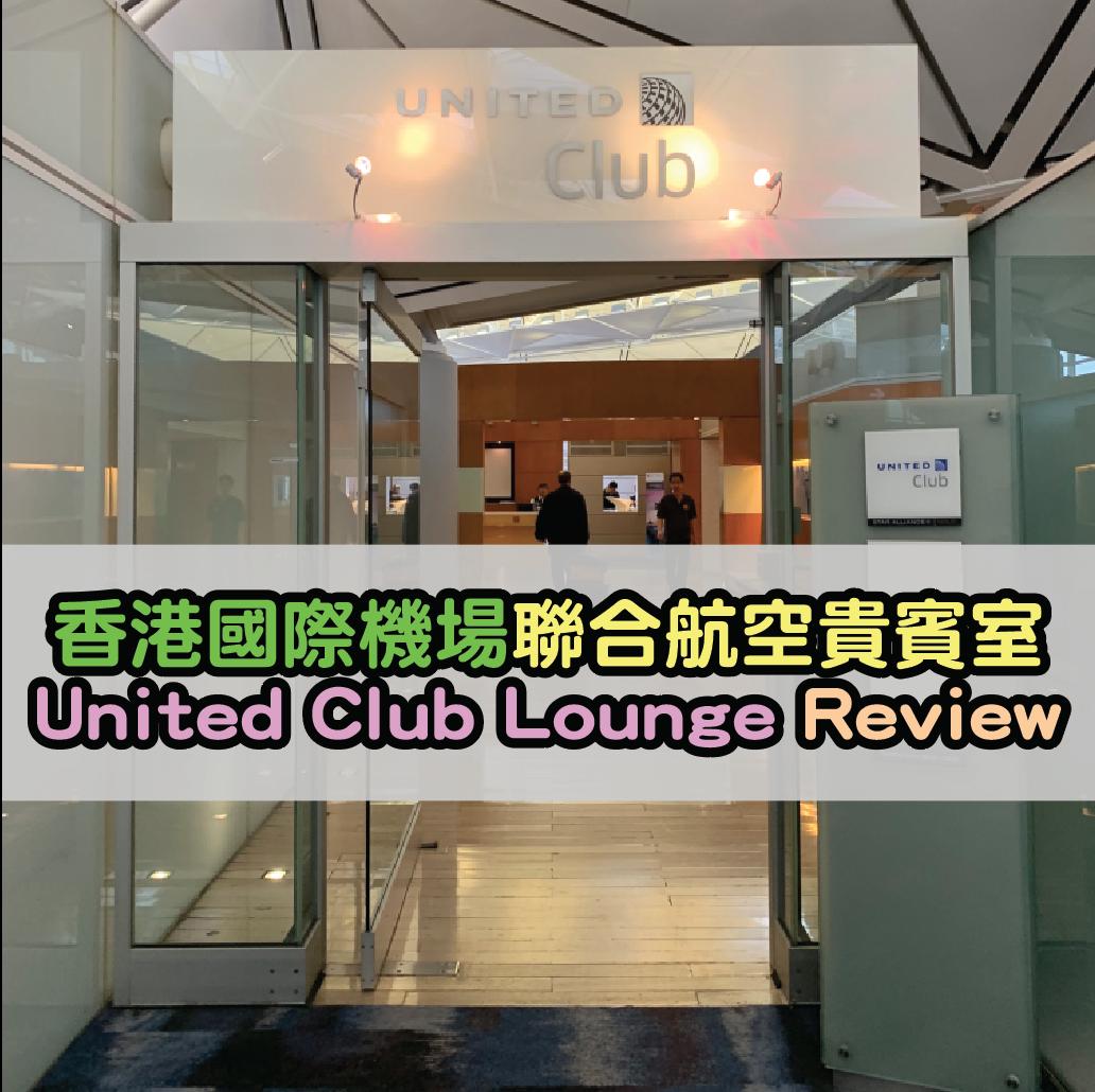 香港國際機場聯合航空貴賓室 United Club Lounge Review