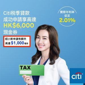 citi稅季貸款優惠