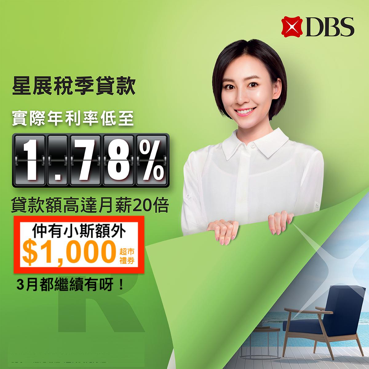 dbs限定稅季貸款優惠