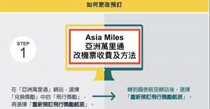 亞洲萬里通Asia Miles改機票收費及方法
