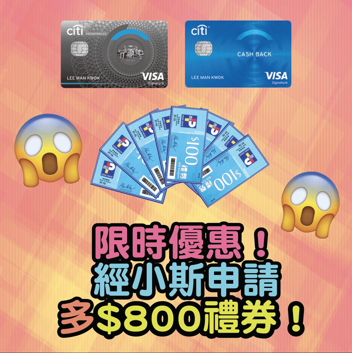 Citi Cash Back Visa 信用卡