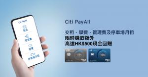 Citi PayAll - 賞您高達HK$500現金回贈