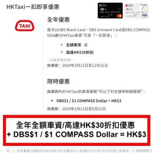 DBS信用卡 x HKTaxi一扣即享 全年全額車資/高達HK$30折扣優惠