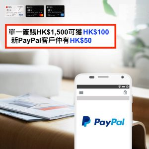DBS信用卡 x PayPal 一扣即享
