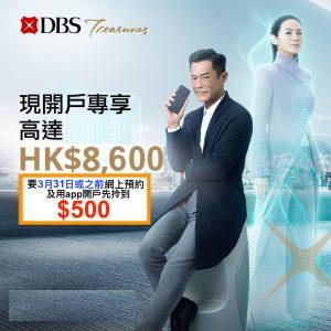 DBS Treasures 星展豐盛理財