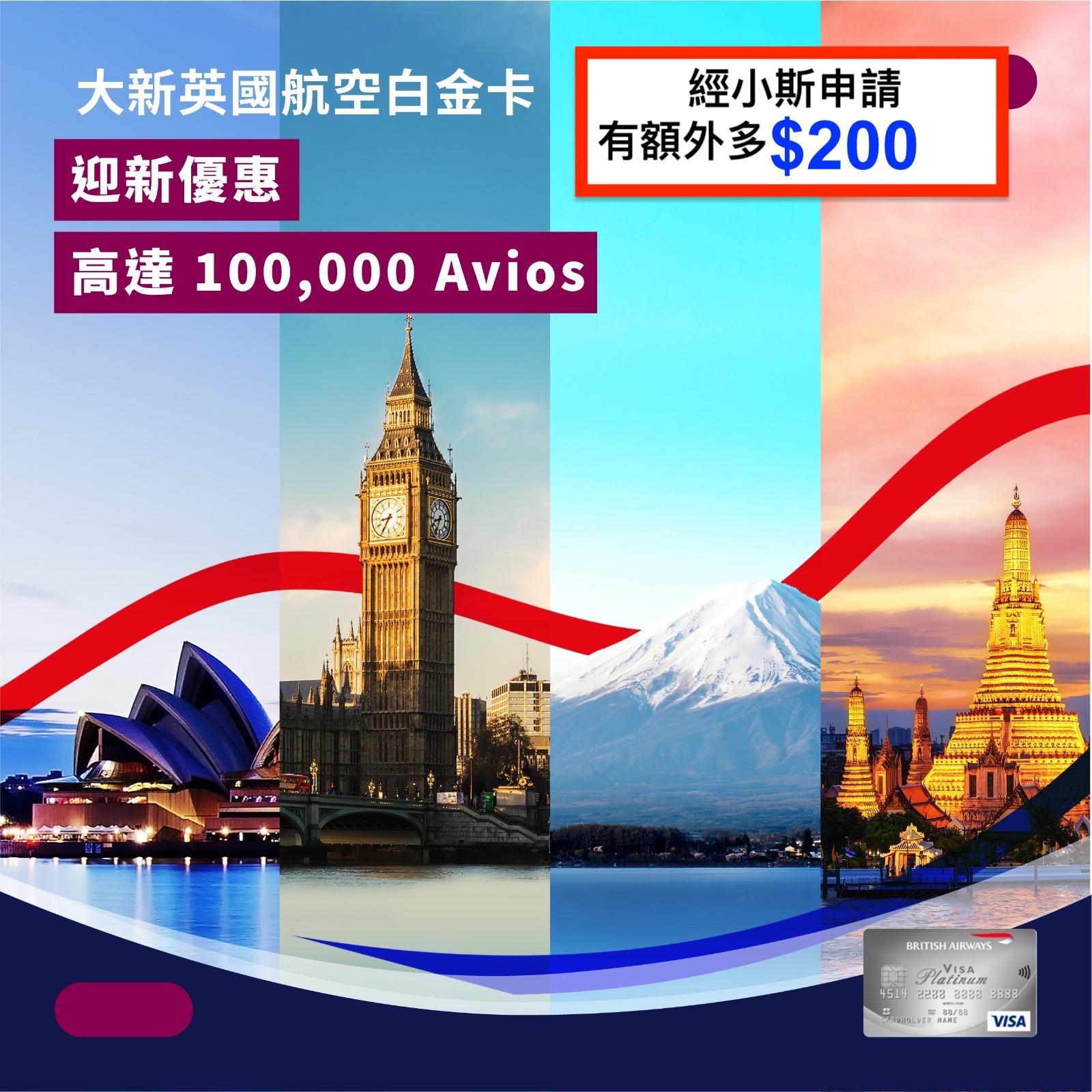 (經小斯申請有額外$200兼有大額迎新優惠) 大新英國航空白金卡迎新高達100,000Avios!全年本地簽賬HK$6/Avios!PayMe/WeChat/支付寶都有!海外HK$6/1.5Avios、生日HK$6/2Avios!去機場PCC仲有買$25折$25!