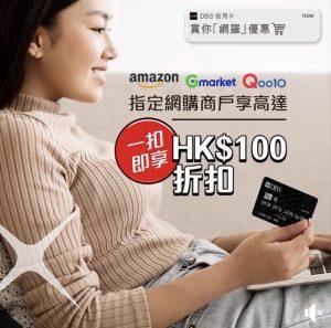DBS信用卡一扣即享HK$100折扣