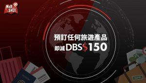 DBS Black Card iGO MAD Sale