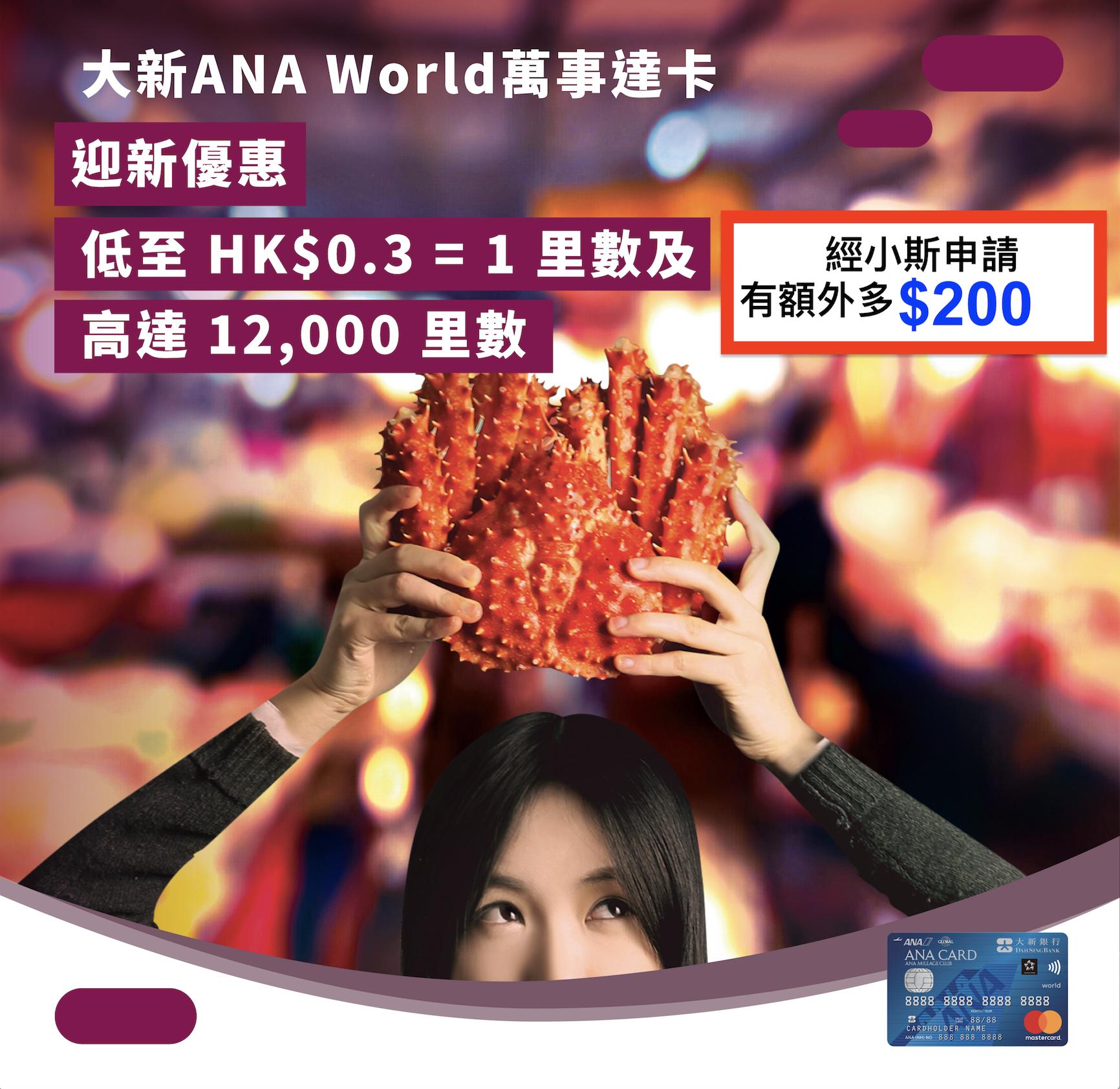 (經小斯申請額外多$200 + 網上申請多$100) 大新ANA World萬事達卡迎新低至HK0.3=1里及高達12,000里!低至17,000里(經濟)/35,000里(商務) 換到日本來回機票!