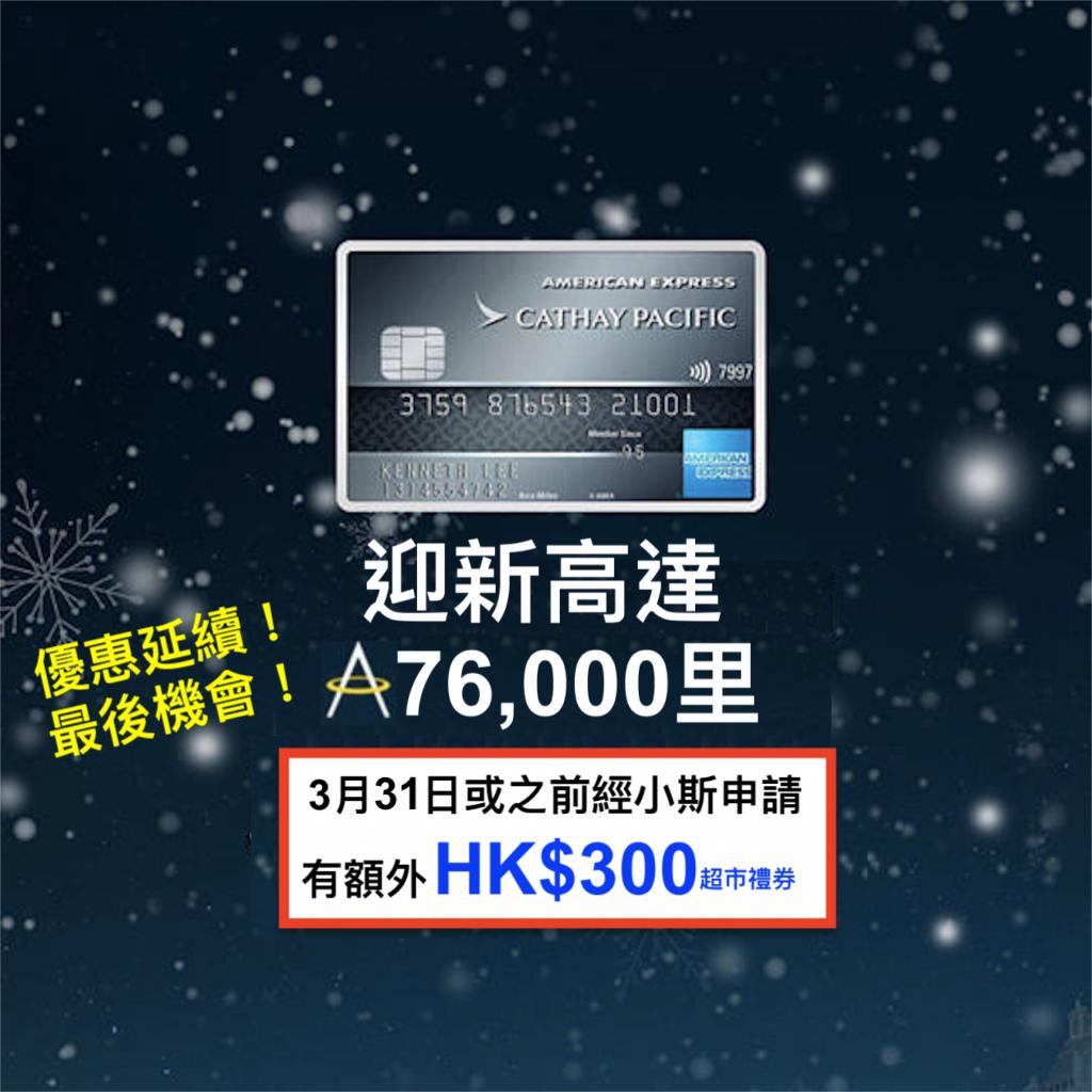 美國運通國泰航空尊尚信用卡AMEX CX Elite 信用卡