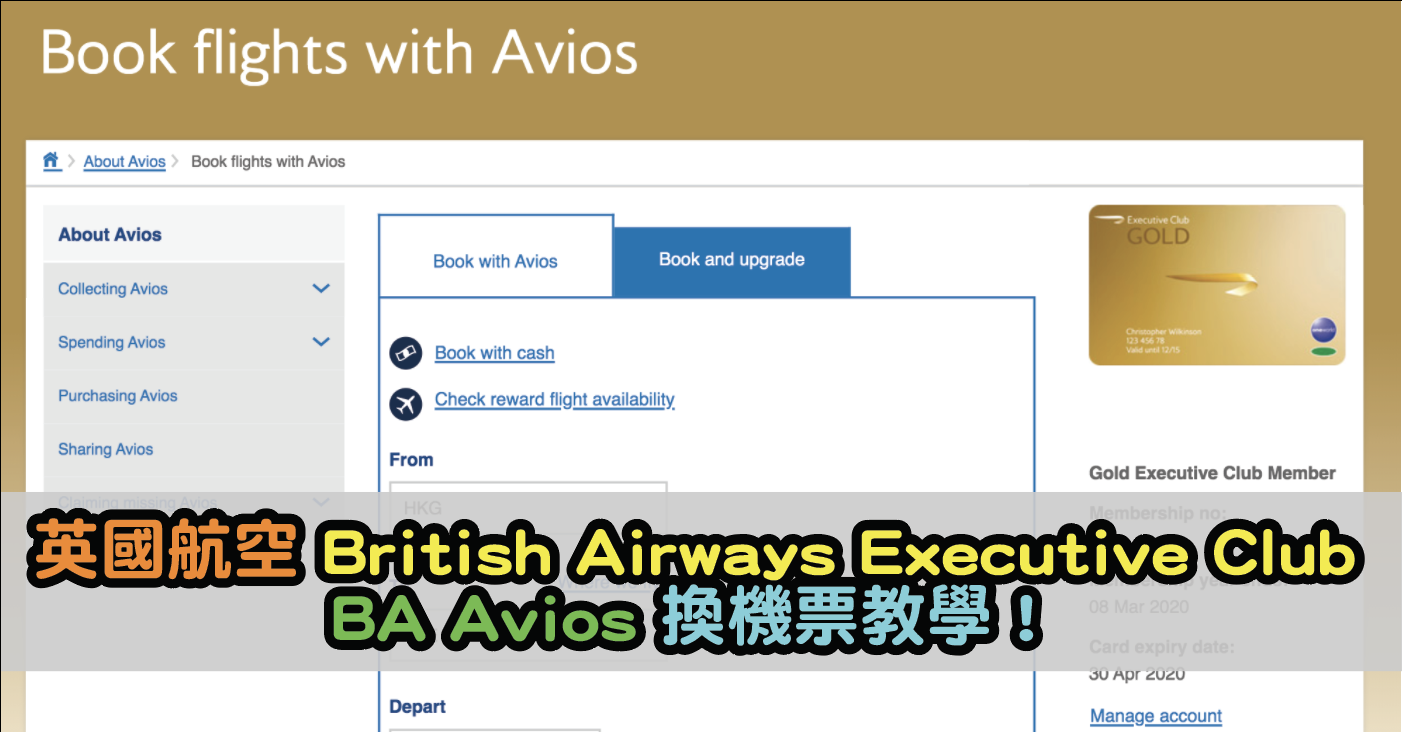 英國航空 British Airways Executive Club BA Avios 換機票教學!