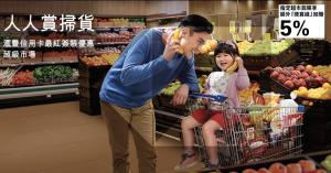 HSBC信用卡超級市場額外5%回贈