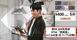 HSBC信用卡豐澤優惠