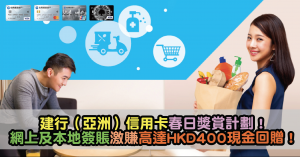 建行(亞洲)信用卡春日獎賞計劃