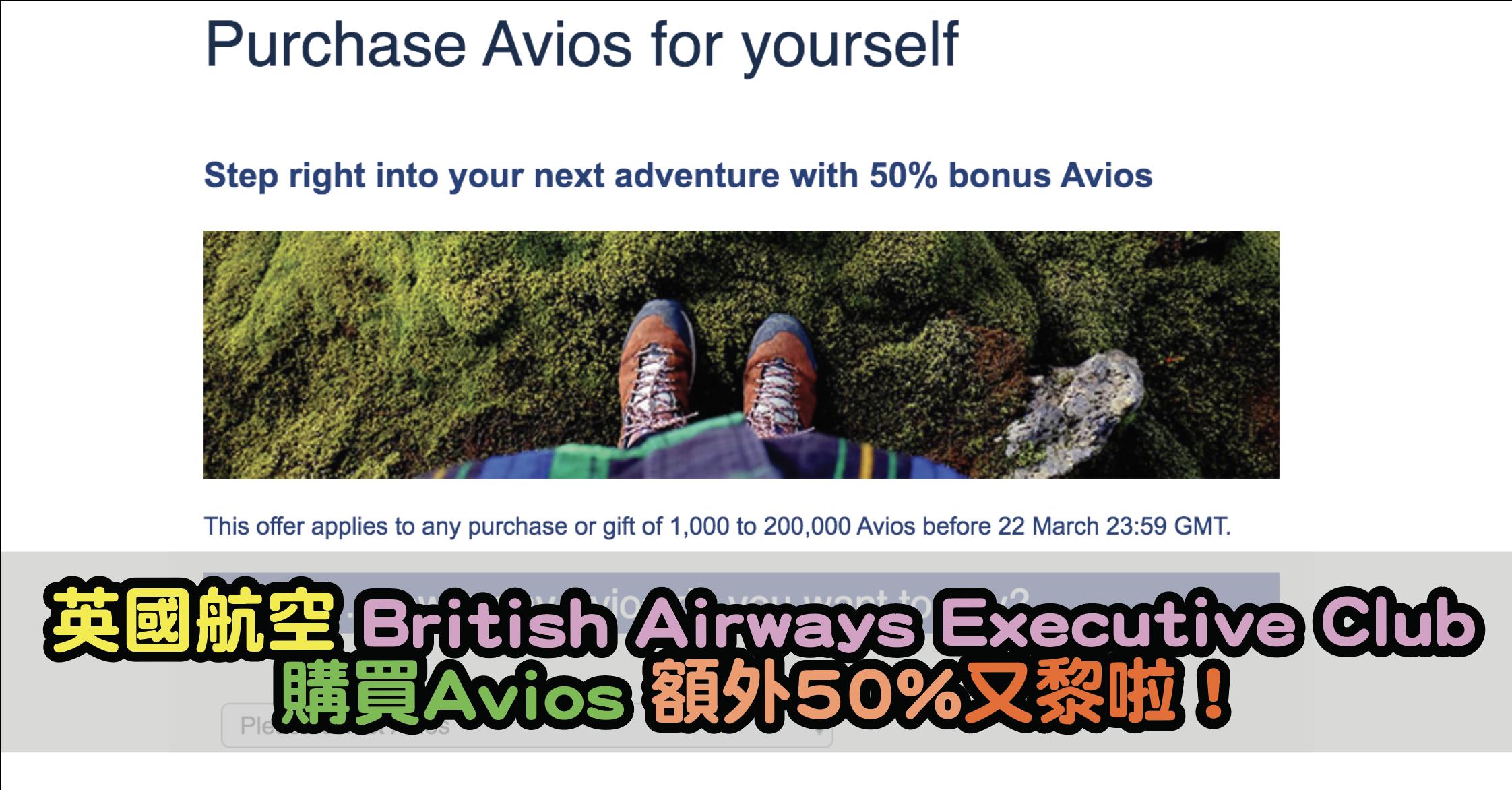 英國航空 British Airways Executive Club購買Avios 額外50%又黎啦!