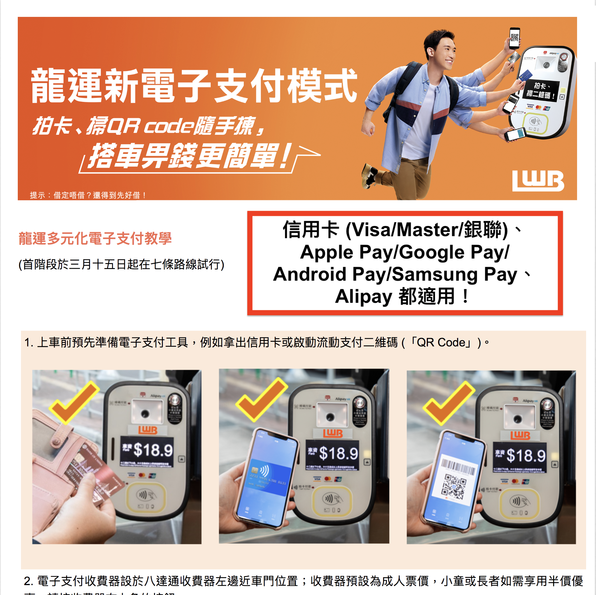 龍運巴士新電子付款方法!信用卡 (Visa/Master/銀聯)、Apple Pay/Google Pay/Android Pay/Samsung Pay、Alipay 都適用!