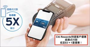 Citi Rewards特選客戶優惠