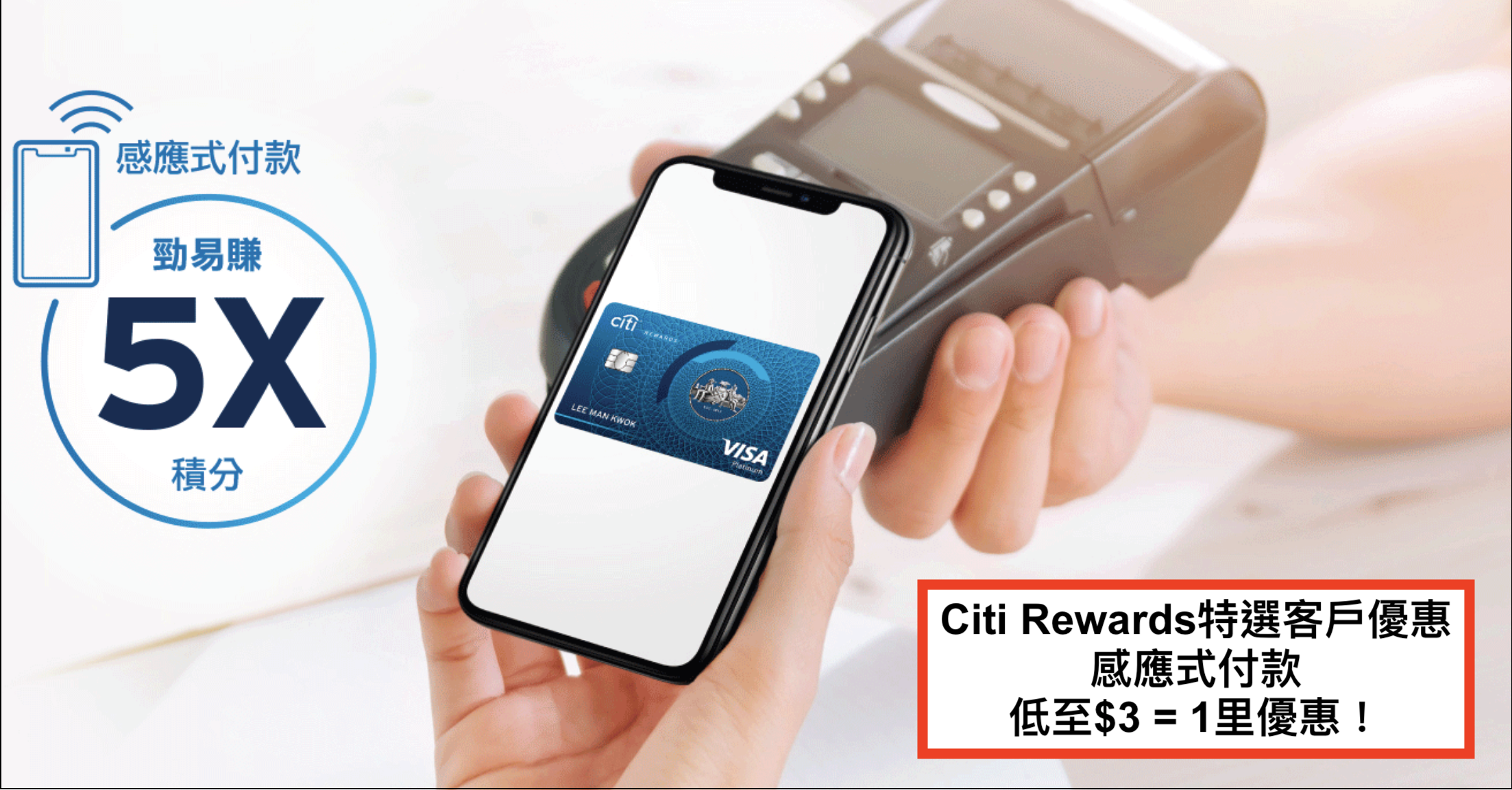 Citi Rewards特選客戶優惠!感應式付款 (即Apple Pay, Google Pay, Samsung Pay, payWave及Paypass) 低至$3 = 1里優惠!