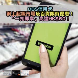 DBS信用卡網上超級市場及百貨限時優惠