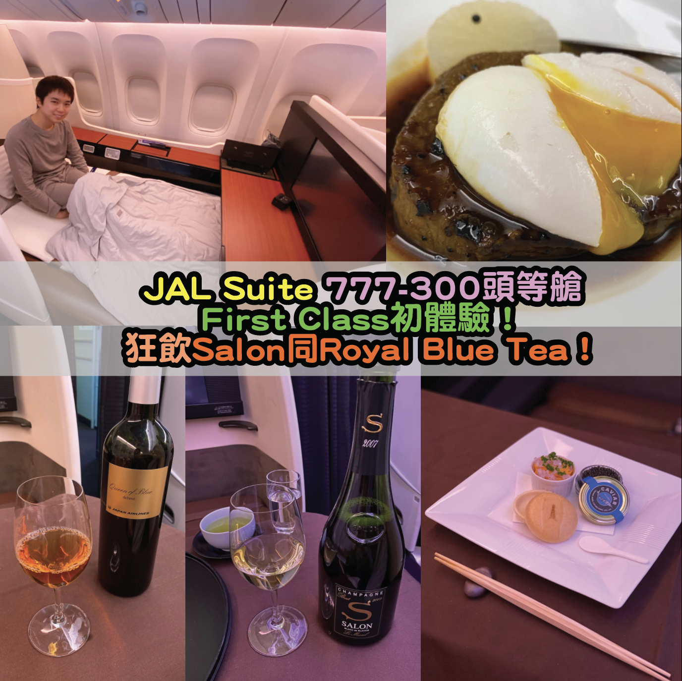 日本航空 Japan Airline JAL Suite 777-300頭等艙First Class初體驗!狂飲Salon同Royal Blue Tea!