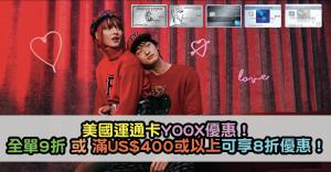 美國運通卡YOOX優惠