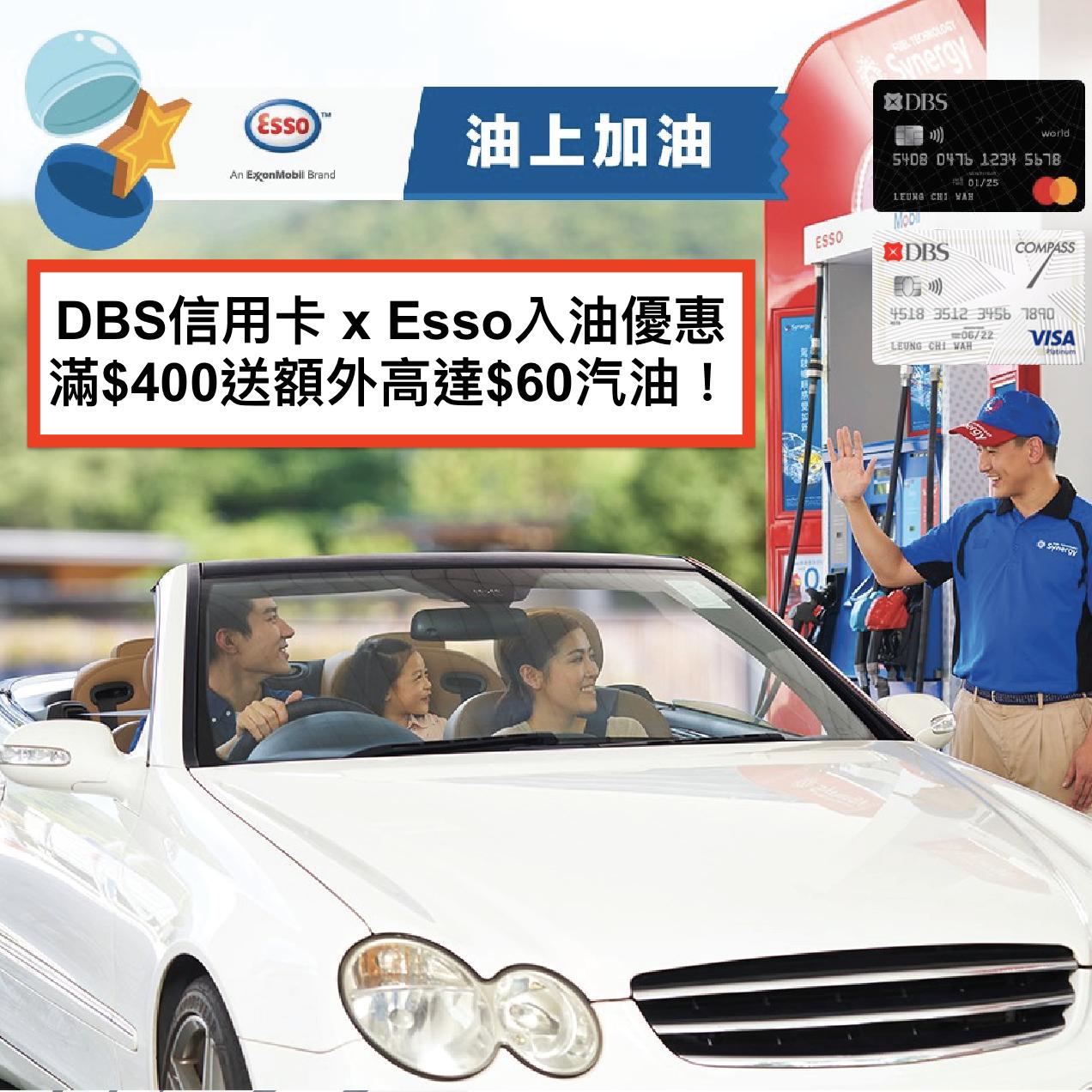 DBS信用卡 x Esso入油優惠