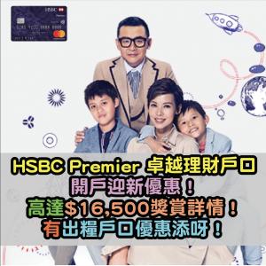 HSBC Premier 卓越理財戶口