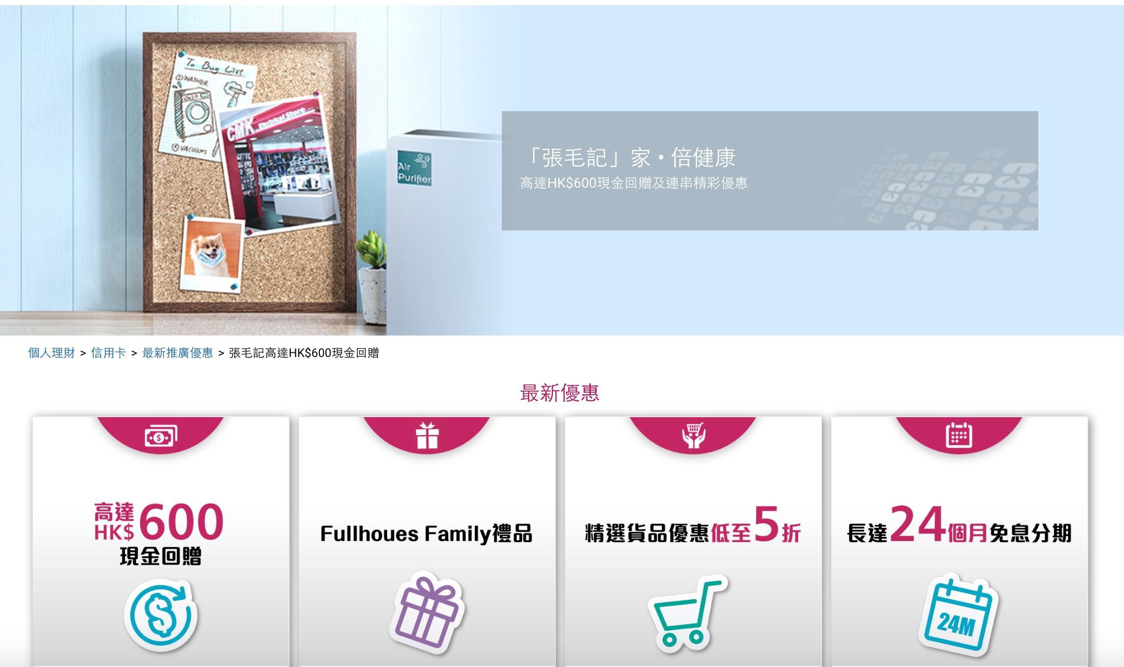 大新信用卡 x CMK張毛記購物簽賬優惠!可享高達HK$600現金回贈,同時更可以獲贈Fullhouse Family禮品!