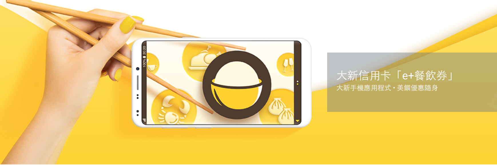 大新信用卡 x Openrice「e+餐飲券」優惠!單一簽賬滿HK$300就有HK$30現金回贈!