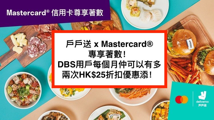Mastercard x Deliveroo戶戶送訂餐優惠