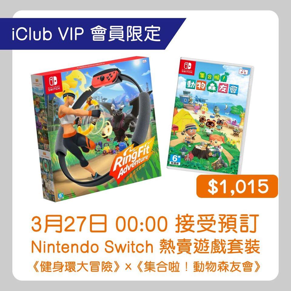 豐澤Fortress iclub VIP會員獨家優惠