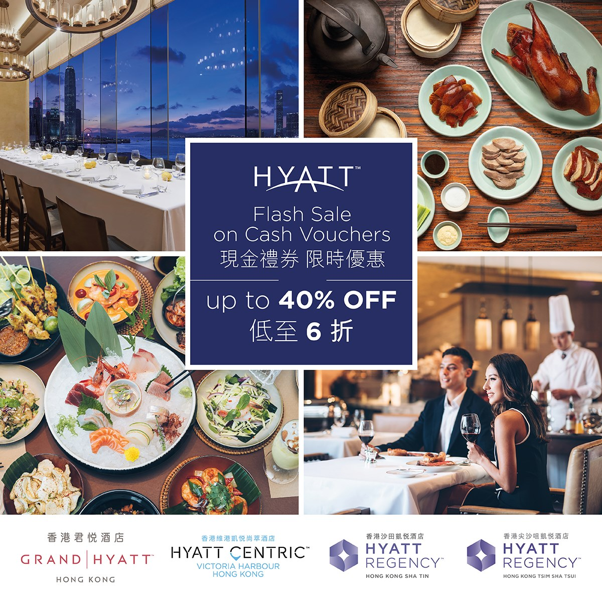 Hyatt Flash Sale on Cash Vouchers 凱悅現金禮券限時優惠