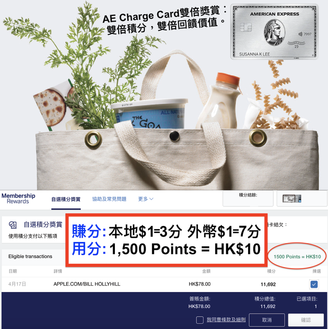 AE積分換現金 Pay with points