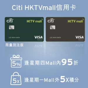 Citi HKTVmall信用卡