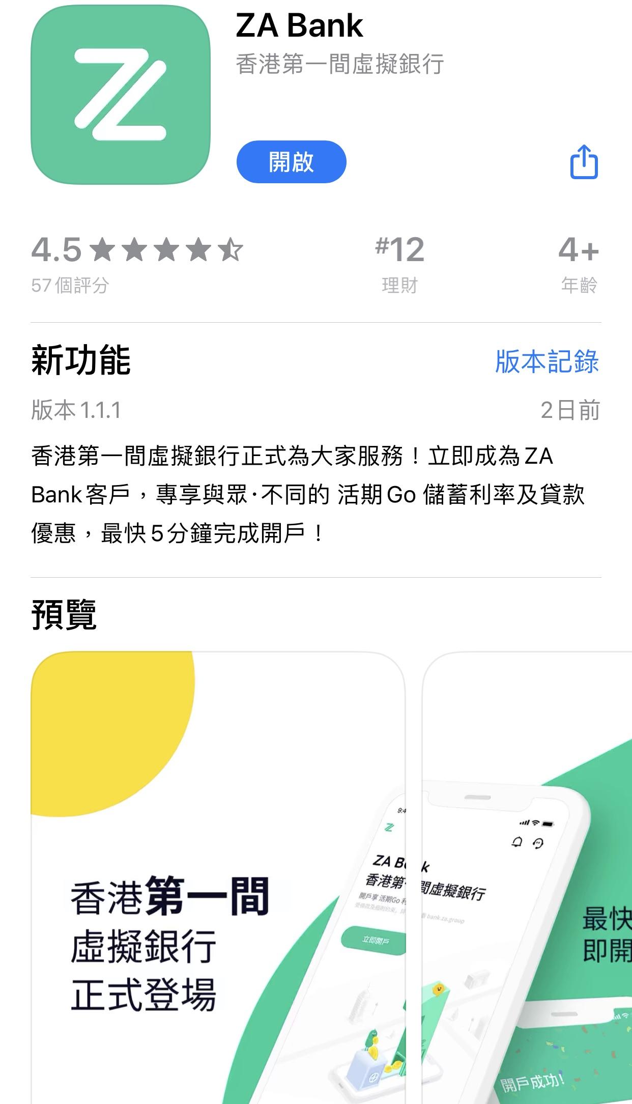 ZA Bank 額外HK$100邀請碼:「V42646」!全港第一虛擬銀行!!用 ZA Card 購物高達200%回贈!活期息都有1%p.a. 呀!插图1