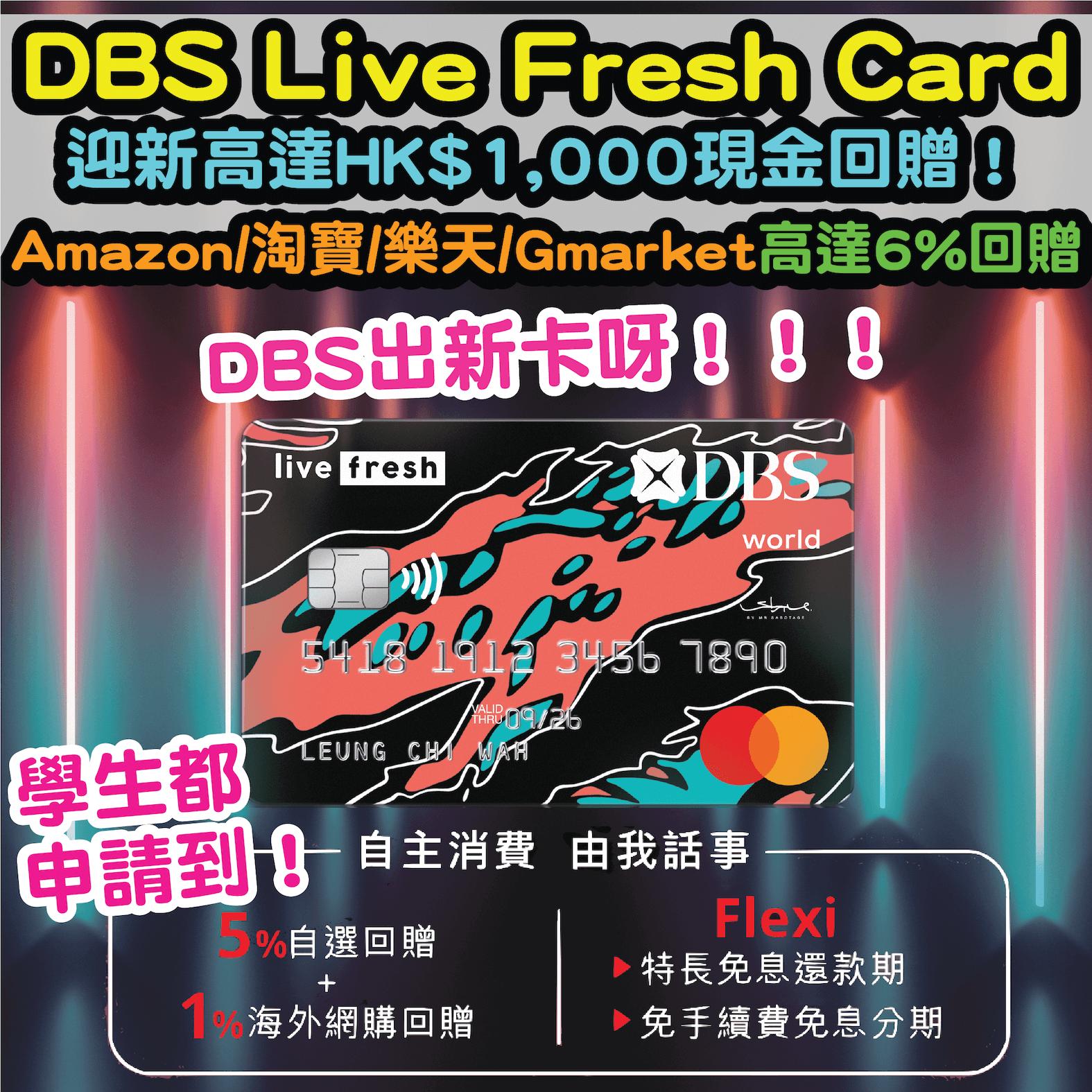 【毋須簽賬批核即送$700 Apple Gift Card或超市禮券】4月15日至19日,新客戶經小斯申請DBS Live Fresh Card,毋須簽賬就有$700 Apple Gift Card或超市禮券!
